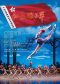 中央芭蕾舞团 《红色娘子军》