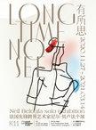 法国新锐跨界艺术家尼尔·贝卢法个展