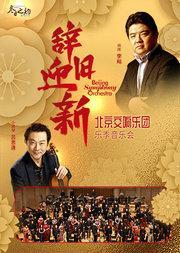"""国家大剧院""""华彩秋韵""""系列:""""辞旧迎新""""北京交响乐团乐季音乐会"""