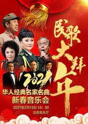 民歌大拜年——2021华人经典名家名曲新春音乐会