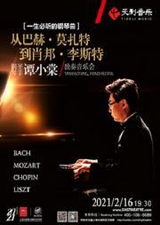 """一生必听的钢琴曲——从""""巴赫 · 莫扎特到肖邦 · 李斯特""""钢琴圣手谭小棠独奏音乐会"""