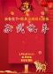 长安大戏院2月16日(正月初五)晚场 京剧《苏武牧羊》