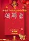 长安大戏院2月15日(正月初四)晚场 京剧《锁麟囊》