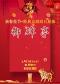 长安大戏院2月17日(正月初六)下午场 京剧《御碑亭》