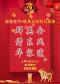 长安大戏院2月17日(正月初六)晚场 京剧《群英会•借东风•华容道》