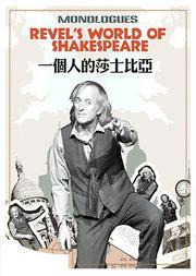 纪念莎翁诞辰—话剧《一个人的莎士比亚》