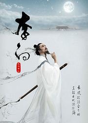 中国歌剧舞剧院 舞剧《李白》