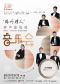"""中央歌剧院 """"游吟诗人""""男声重唱组音乐会"""