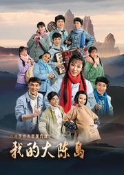 庆祝中国共产党成立100周年:浙江省台州乱弹剧团《我的大陈岛》