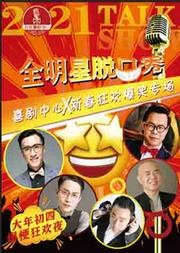 2021《全明星脱口秀》喜剧中心X新春狂欢爆笑专场