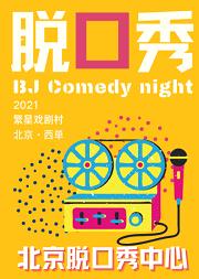 【北京脱口秀中心】《西单爱笑大会》爆笑脱口秀即兴双拼