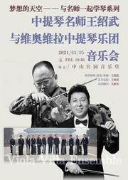梦想的天空—与名师一起学琴系列 中提琴名师王绍武与维奥维拉中提琴乐团音乐会