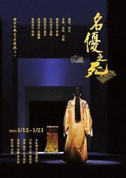 北京人民艺术剧院演出—话剧:《名优之死》