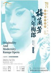 第十二届名家名剧月 江苏省演艺集团昆剧院 原创现代昆剧《梅兰芳·当年梅郎》