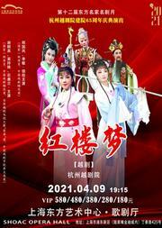 第十二届东方名家名剧月 杭州越剧院 大型经典越剧《红楼梦》