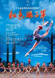 中央芭蕾舞团 经典芭蕾舞剧《红色娘子军》