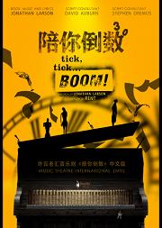 外百老汇音乐剧《陪你倒数》中文版