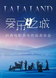 """2021新春音乐会·""""爱乐之城""""——经典电影音乐作品音乐会"""