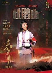 第十二届东方名家名剧月闭幕演出 上海京剧院 现代京剧《杜鹃山》