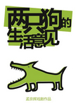 孟京辉作品《两只狗的生活意见》
