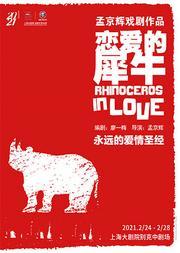 孟京辉经典戏剧作品——话剧《恋爱的犀牛》