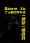 喜剧联盒国脱口秀-StormXu专场+庆新年大咖封箱拼盘