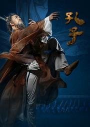 中国歌剧舞剧院 舞剧《孔子》
