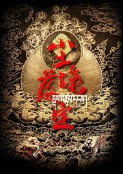 【复活经典 九维钜献】2021中国话剧开年大戏 四川人艺话剧《尘埃落定》