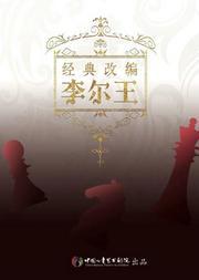 中国儿童艺术剧院 经典改编《李尔王》
