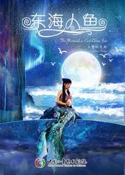 中国儿童艺术剧院 儿童剧《东海人鱼》