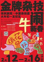 保利剧院×中国杂技团《金牌杂技闹新春》