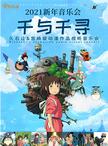 宫崎骏动漫作品视听新年音乐会