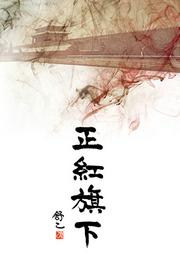 第七届天桥小年老舍京味文化节——北京曲剧《正红旗下》