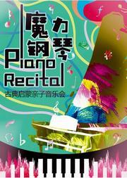 古典启蒙亲子音乐会《魔力钢琴》