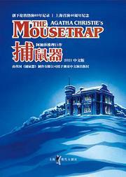 全球首演69周年 阿加莎推理巨作《捕鼠器》(2021中文版)
