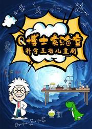 科学实验互动儿童剧《Q博士实验室》