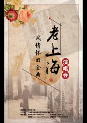 《老上海风情怀旧金曲演唱会》