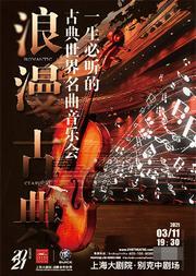 """""""浪漫古典""""一生必听的古典世界名曲音乐会"""