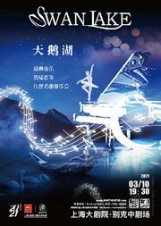 """""""天鹅湖Swan Lake""""经典音乐——历经百年传世名曲音乐会"""