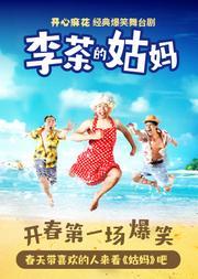 开心麻花经典爆笑舞台剧《李茶的姑妈》