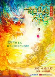 大船文化·家庭音乐剧《故宫里的大怪兽之吻兽使命》