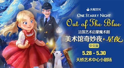 大船文化·法国艺术启蒙魔术剧《美术馆奇妙夜·星夜》中文版