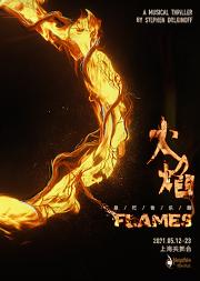 缪时客出品 悬疑音乐剧《FLAMES火焰》
