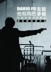 孟京辉戏剧作品《他有两把左轮手枪和黑白相间的眼睛》