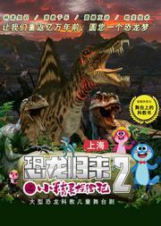 儿童剧《恐龙归来之小精灵探险记2》
