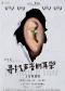 尔多儿童剧团 出品 原创音乐剧《寻找声音的耳朵》英文版