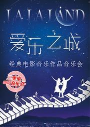 """""""爱乐之城""""——经典电影音乐作品音乐会"""