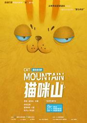 大型原创音乐剧《猫咪山》
