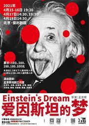 孟京辉戏剧作品——《爱因斯坦的梦》
