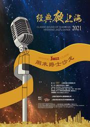 经典夜上海·周末爵士 美丽的梦神·圣诞专场音乐会
